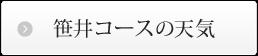 笹井コースの天気